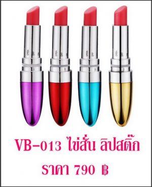 ไข่สั่น Vibrator VB-013-1
