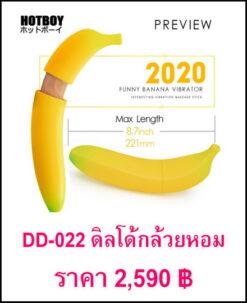 จู๋ปลอม dildo DD-022