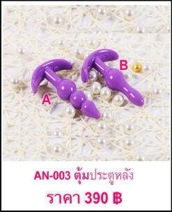 Anal Plug AN-003-1
