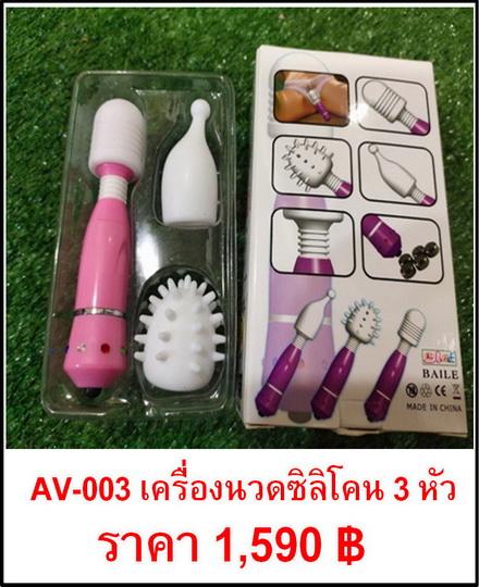 เครื่องนวด AV-003-1