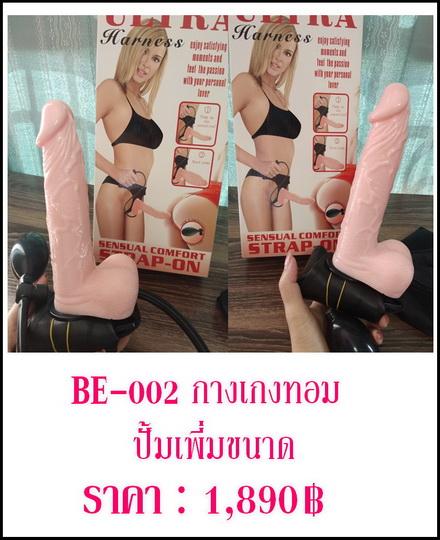 กางเกงทอง BE-002-1
