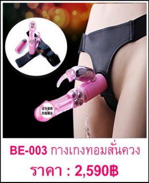 กางเกงทอง BE-003-1