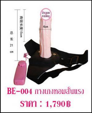 กางเกงทอง BE-004-1