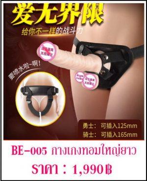 กางเกงทอง BE-005-1