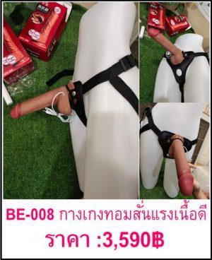 กางเกงทอง BE-008-1