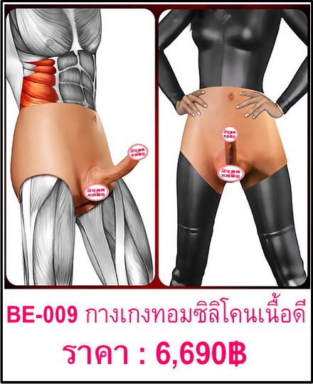 กางเกงทอง BE-009-1