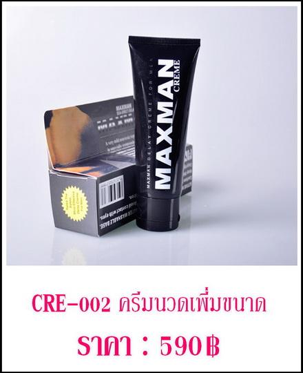 ครีมเพิ่มขนาด, ยาเพิ่มขนาด CRE-002-1