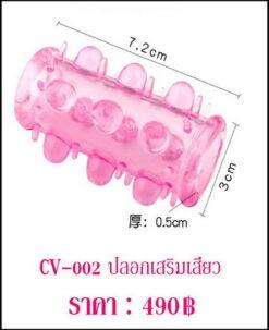 ปลอกเสริมเสีย CV-002-1
