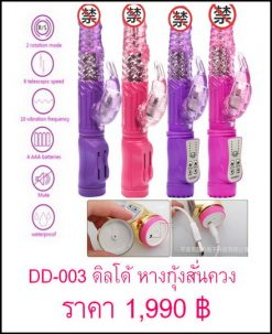 ควยปลอม จู๋ปลอม dildo DD-003-1