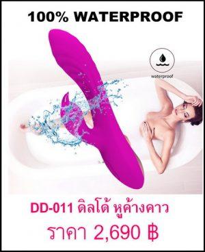 ควยปลอม จู๋ปลอม dildo DD-011-1
