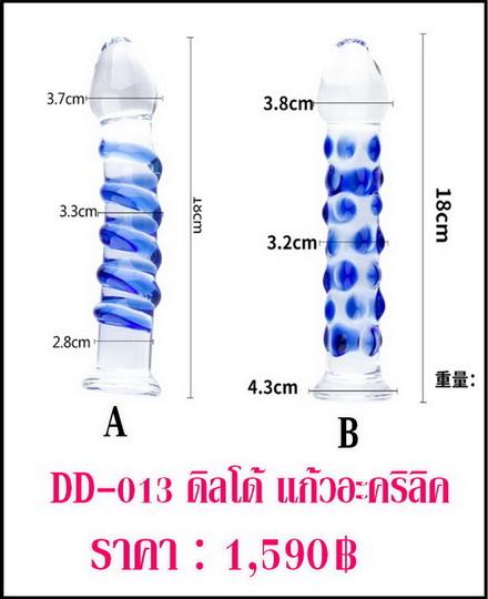 ควยปลอม จู๋ปลอม ดิลโด้ DD-013-1