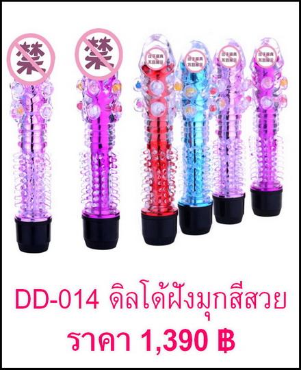 dildo DD-014-1