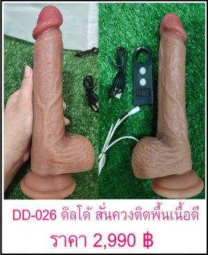ดิลโด้ DD-026-1