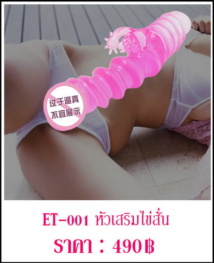 หัวเสริมไข่สั่น หัวเสริมเครื่องนวดเอวี ET-001-1