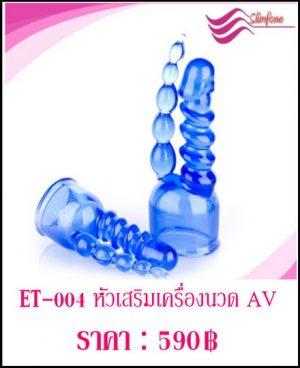 หัวเสริมไข่สั่น หัวเสริมเครื่องนวดเอวี ET-004-1