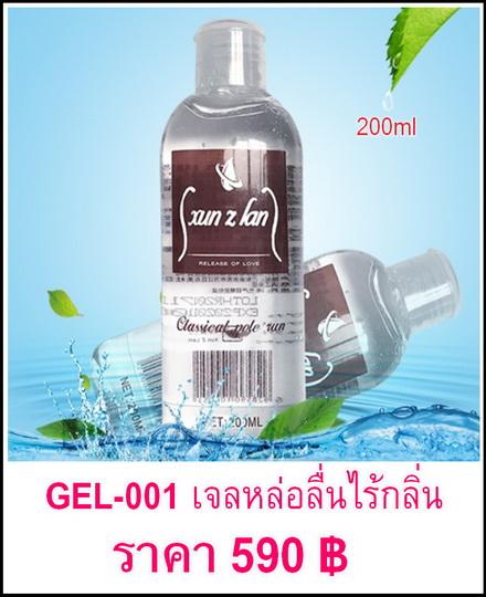 GEL-001.1