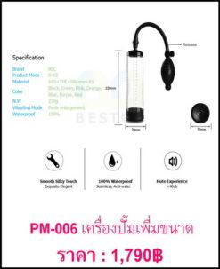 กระบอกสูญญากาศ PM-006