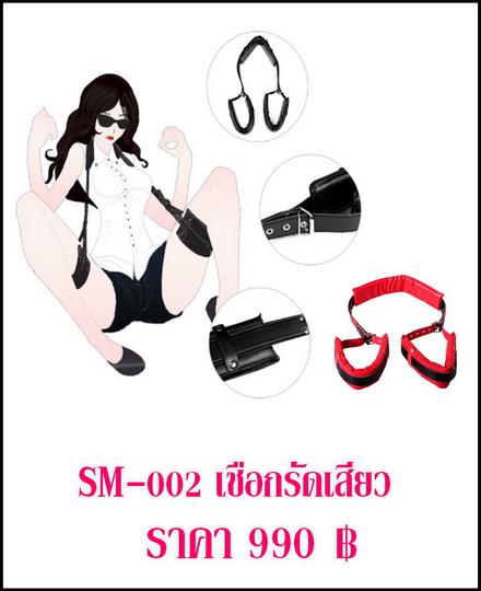 เชือกรัดเสียว SM-002-1