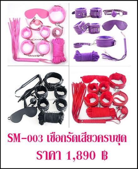 เชือกรัดเสียว SM-003-1