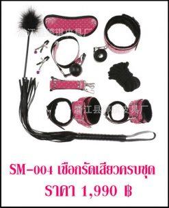 bdsm SM-004-1