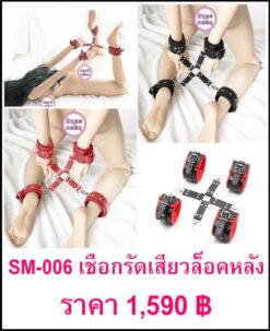 เชือกรักเสียว SM-006-1