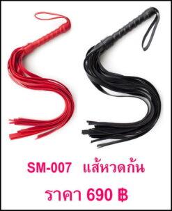 เชือกรักเสียว SM-007-1