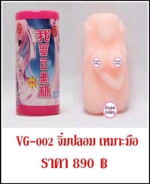 จิ๋มปลอม VG-002-1