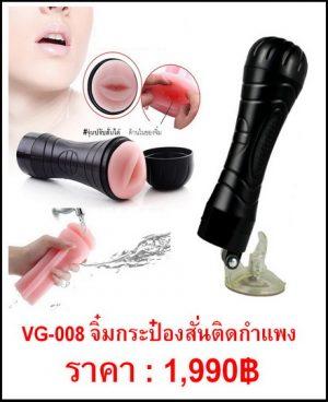 จิ๋มปลอม VG-008-10