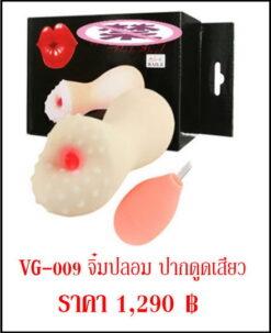 จิ๋มปลอม VG-009-1