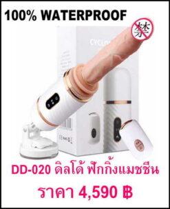 dildo dd-020