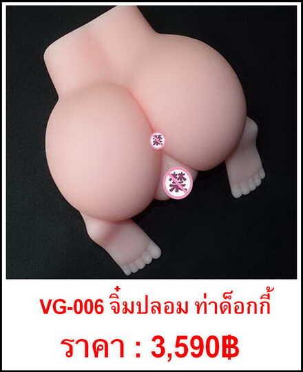 vagina-VG-006