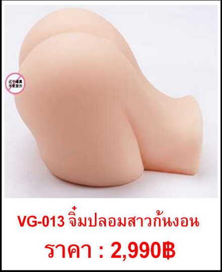 vagina-VG-013