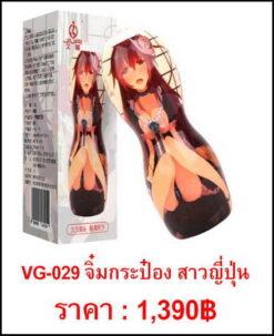 vagina-VG-029