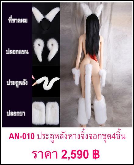 anal-plug AN-010-1