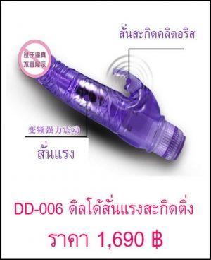 ควยปลอม จู๋ปลอม dildo DD-006-1