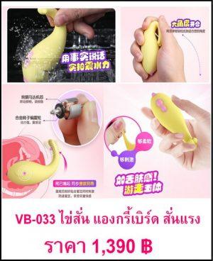 ไข่สั่น VB-033-1