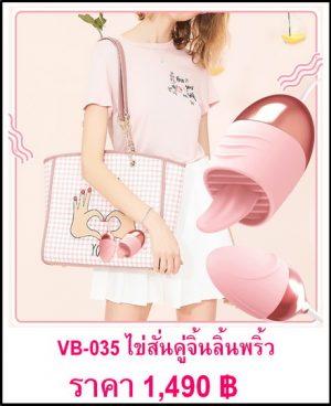 ไข่สั่น VB-035-1