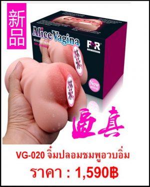 จิ๋มปลอม VG-020-01