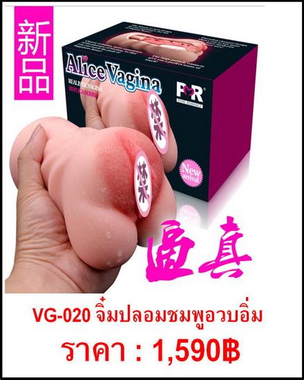 vagina VG-020
