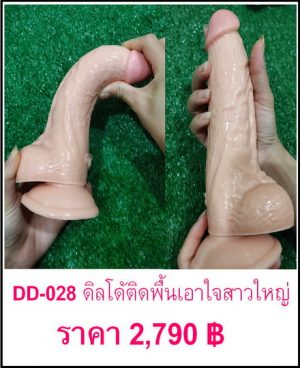 ดิลโด้ DD-028-1