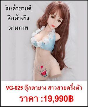 VG-025-1 ตุ๊กตายาง sexdoll