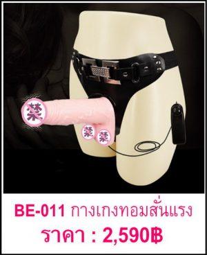 BE-011-1 กางเกงทอม
