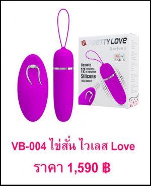 ไข่สั่น VB-004-1