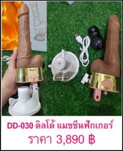 ควยปลอม จู๋ปลอม dildo DD-030-4