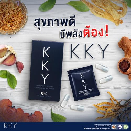 KKY 4 อาหารเสริมชาย