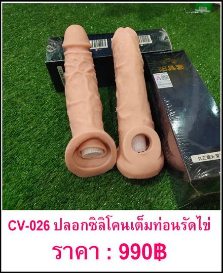 ปลอกเสริมเสียว CV-026-1