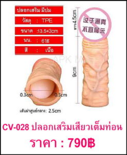 ปลอกเสริมเสียว CV-028-1