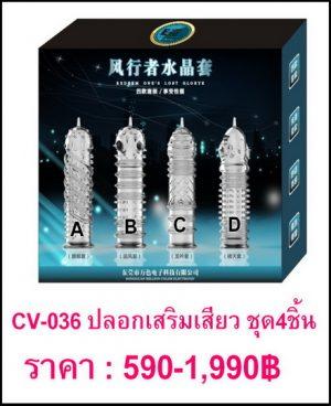 ปลอกเสริมเสียว CV-036-1