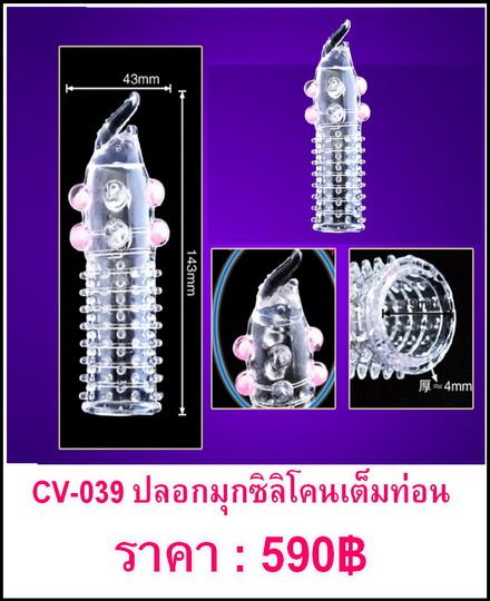 ปลอกมุก CV-039-1