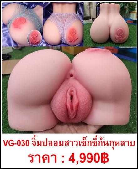 vagina VG-030